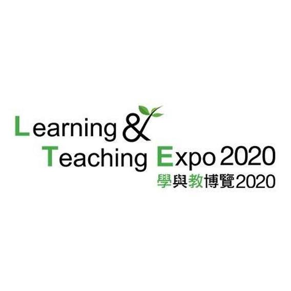 學與教博覽2020