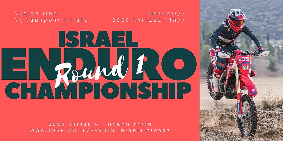 אליפות ישראל באנדורו 2020 - סבב מס' 1
