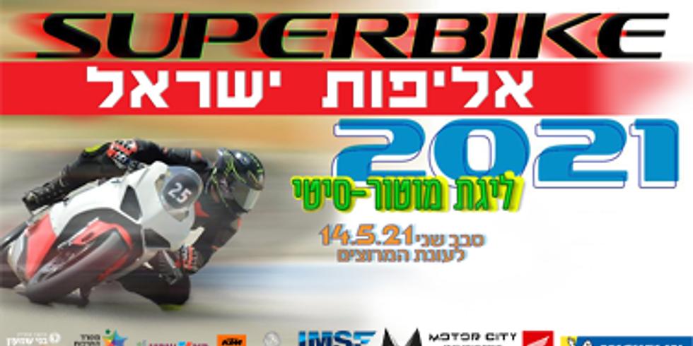 אליפות ישראל בסופרבייק סבב 2+3