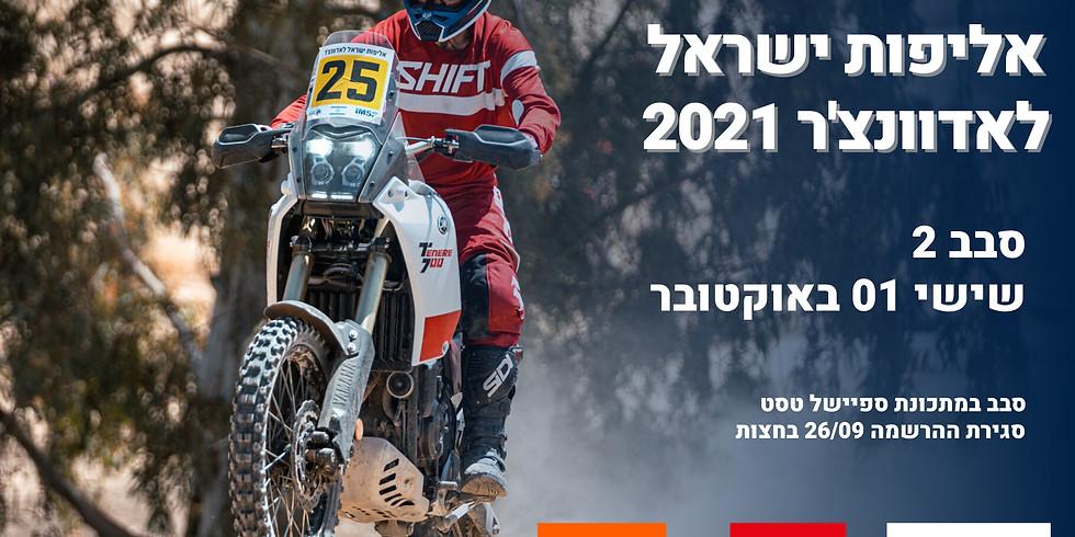 אליפות ישראל באדוונצ'ר 2021 – סבב מס' 2