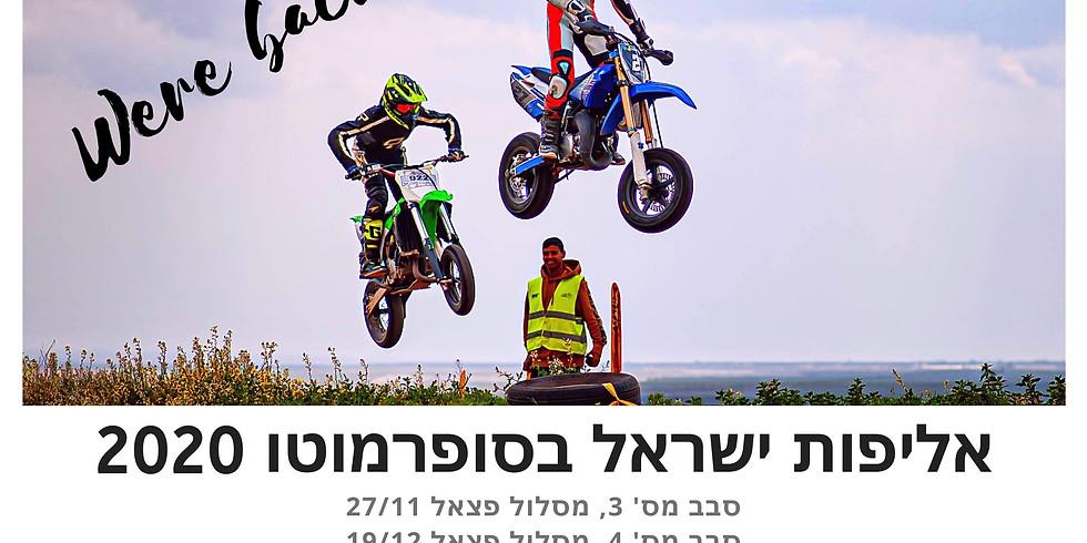 אליפות ישראל בסופרמוטו 2020 - סבב מס' 4
