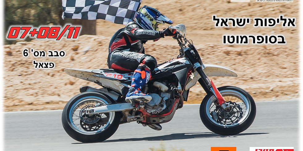 אליפות ישראל בסופרמוטו - סבב מס' 6