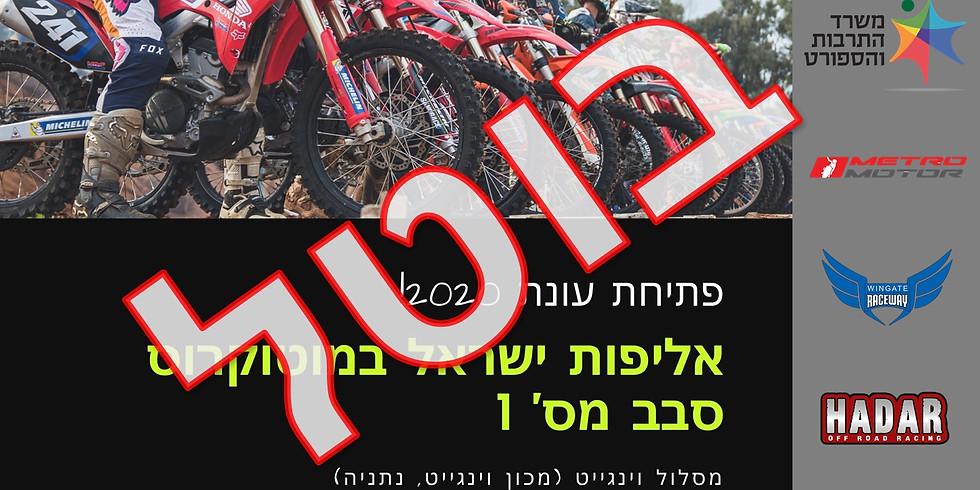 אליפות ישראל במוטוקרוס 2020 - סבב מס' 1 בוטל בשלב זה