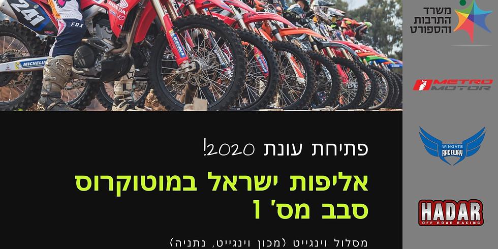 אליפות ישראל במוטוקרוס 2020 - סבב מס' 1