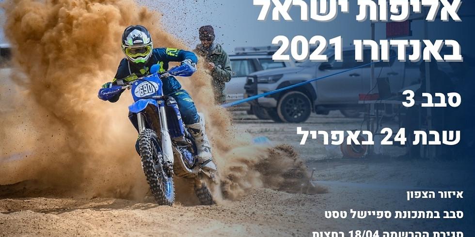 אליפות ישראל באנדורו 2021 סבב מס' 3