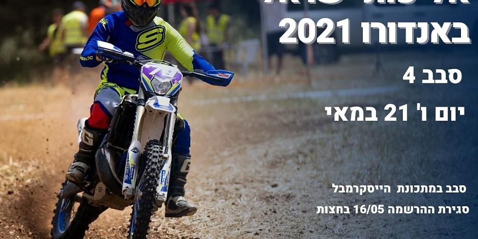 אליפות ישראל באנדורו 2021 – סבב מס' 4