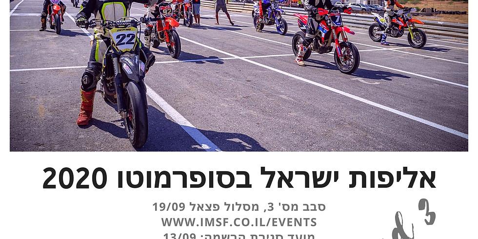 אליפות ישראל בסופרמוטו 2020 - סבב מס' 3