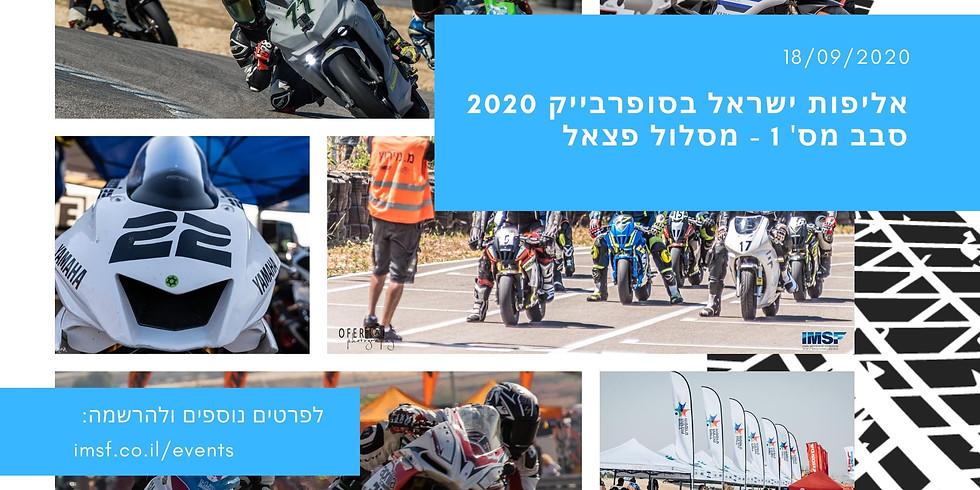 אליפות ישראל בסופרבייק 2020 - אירוע מס' 1