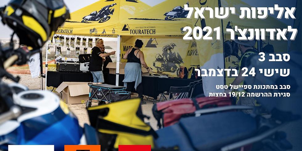 אליפות ישראל באדוונצ'ר 2021 – סבב מס' 3