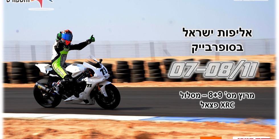 אליפות ישראל בסופרבייק - סבב מס' 8+9