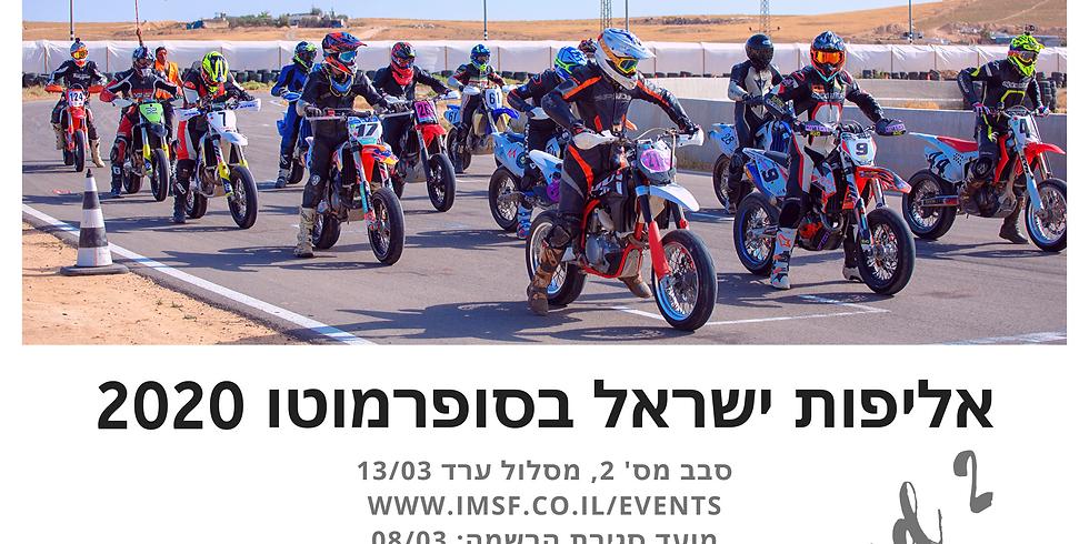 אליפות ישראל בסופרמוטו 2020 - סבב מס' 2