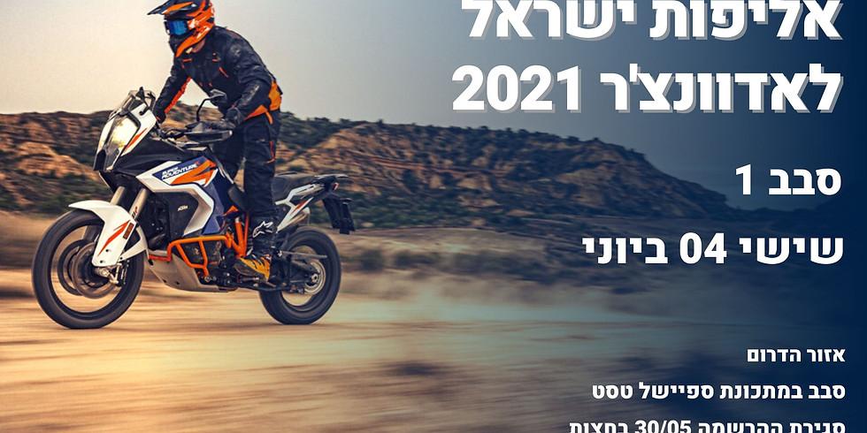 אליפות ישראל באדוונצ'ר 2021 – סבב מס' 1