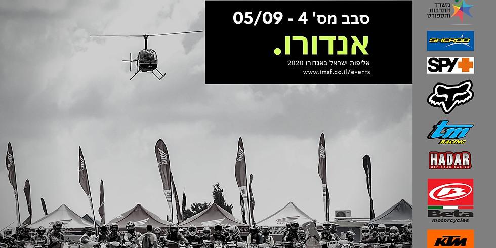 אליפות ישראל באנדורו 2020 - סבב מס' 4