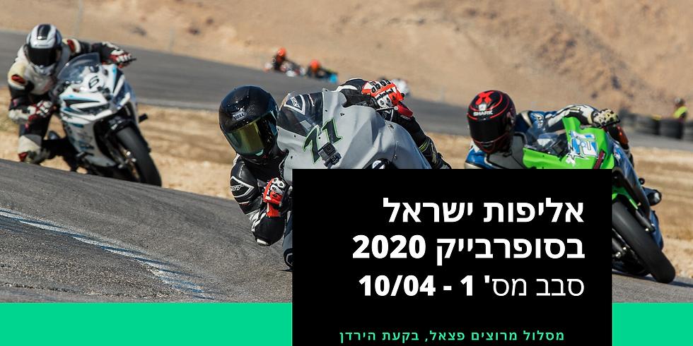 אליפות ישראל בסופרבייק 2020 - סבב מס' 1