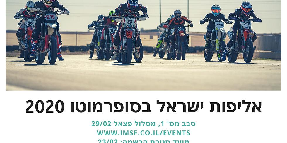 אליפות ישראל בסופרמוטו 2020 - סבב מס' 1
