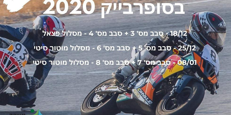 אליפות ישראל בסופרבייק 2020 - אירוע מס' 3