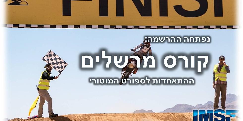 הכשרות מרשלים של ההתאחדות לספורט המוטורי בישראל