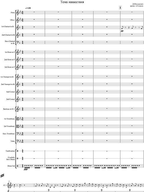 Шостакович Д. Симфония №7 - Тема нашествия