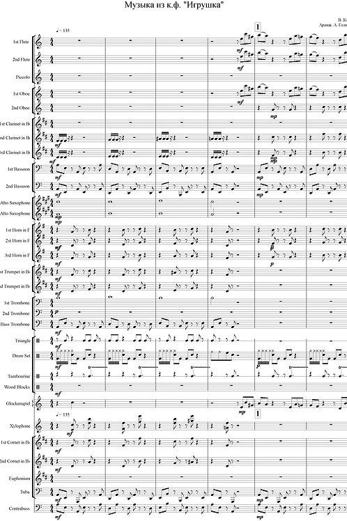 Музыка из к.ф. Игрушка