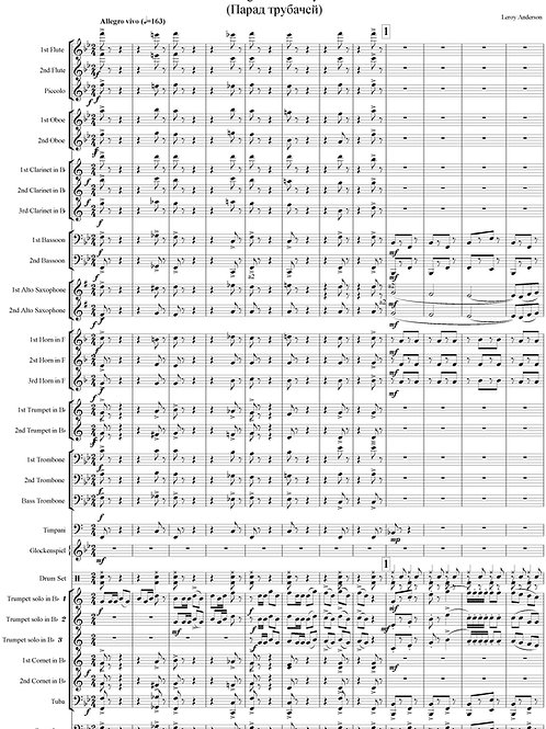 Парад трубачей. Л. Андерсон