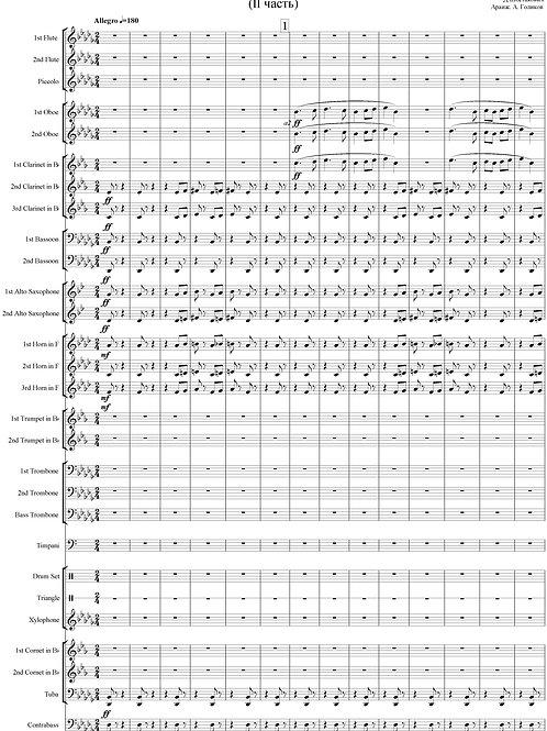Шостакович Д. 10 симфония 2 часть