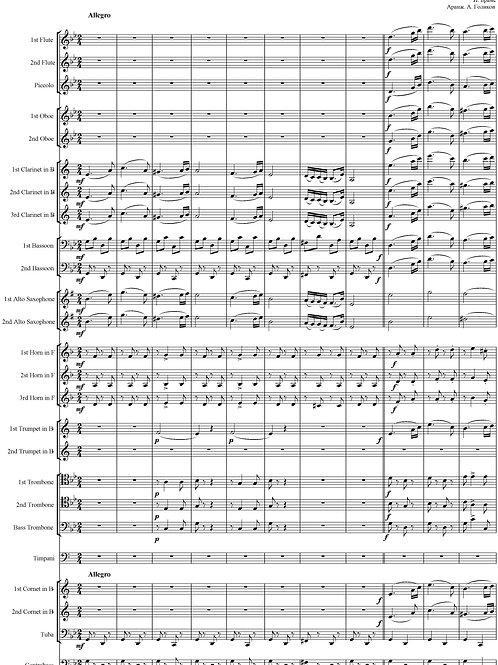 Й. Брамс. Венгерский танец №5