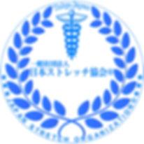 ストレッチ協会ロゴ.jpg