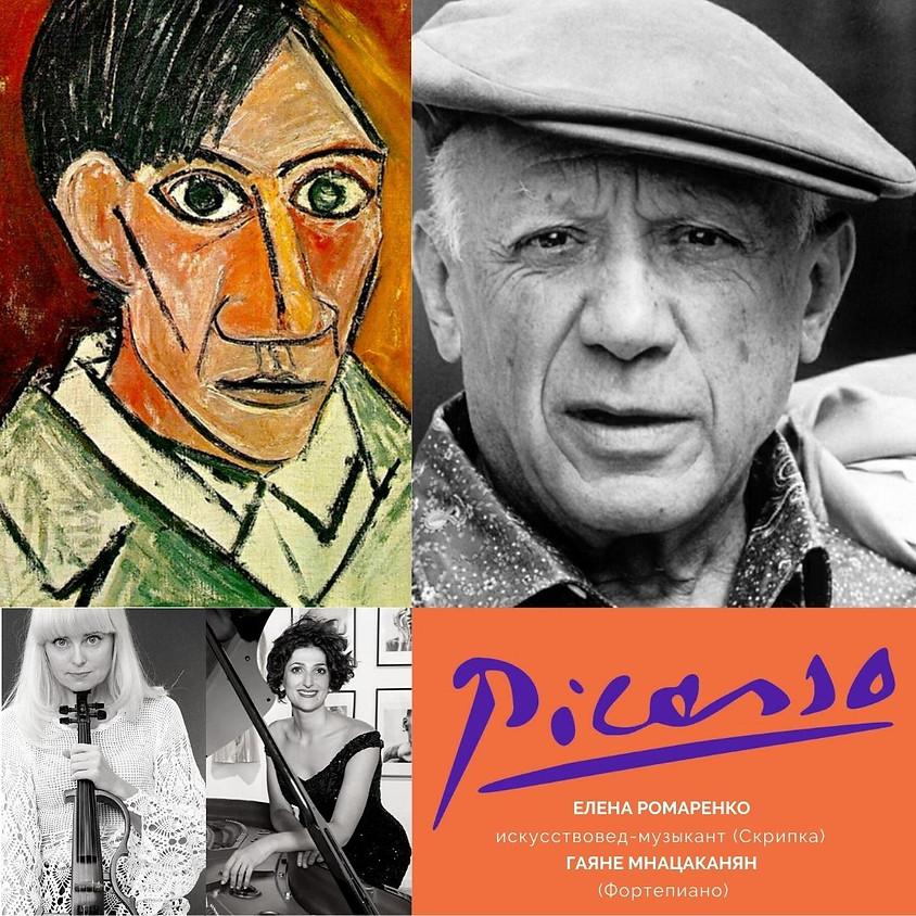 Пикассо  «Дуэль с самим собой»