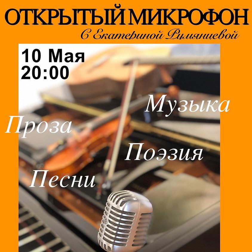 Открытый Микрофон с Екатериной Румянцевой