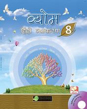 Vyakaran Book 8_cover_edited.jpg