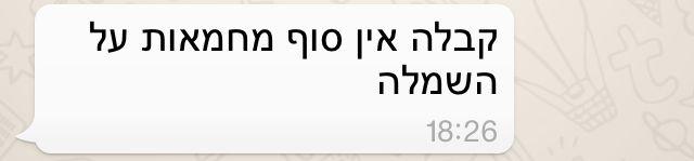 המלצה של עידית אמא של נועם
