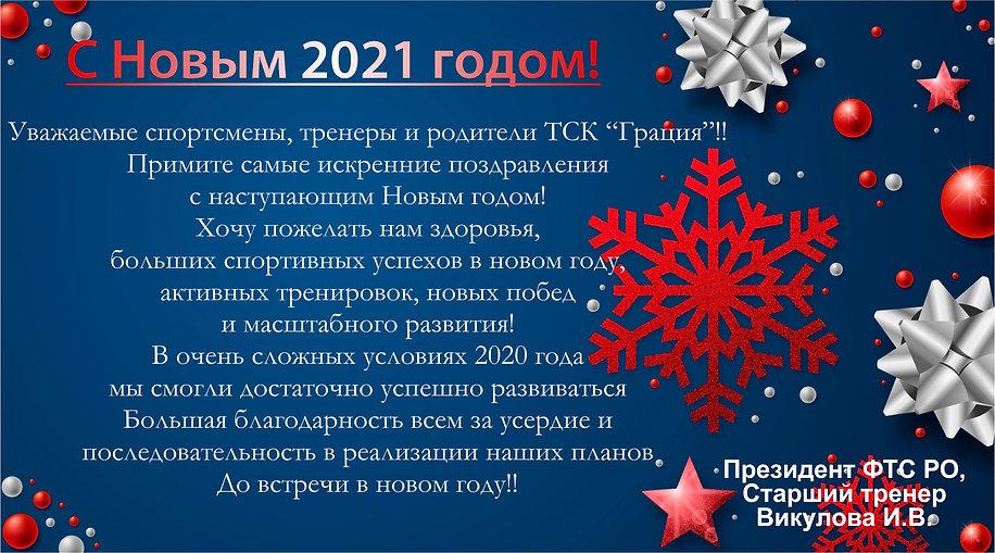 С новым ГОДОМ_2021!!!_старший тренер.jpg
