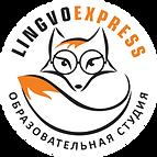 Образовательная студия Lingvoexpress.png