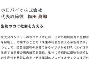 京都産業21 エンジェルコミュニティ キックオフ交流会に登壇しました