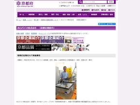 【メディア掲載】京都府ものづくり振興課WEBサイト 企業紹介