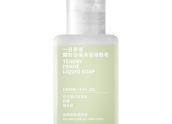 TEAORY Liquid Soap ⼀⽇茶道沐浴液態皂 (150ml)