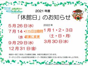 7月「道の駅おおた」休館日について
