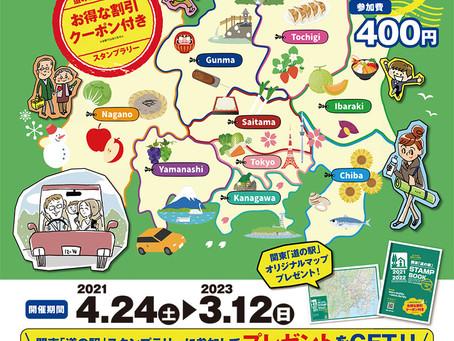 関東「道の駅」スタンプラリー2021-2022年版販売開始
