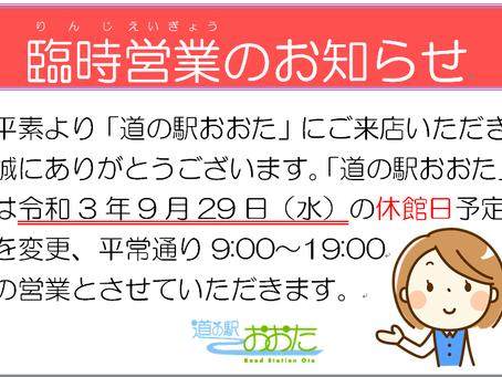 令和3年9月29日(水)臨時営業のお知らせ