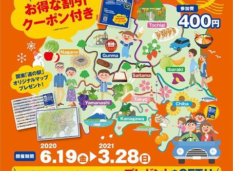 関東「道の駅」スタンプラリー2020販売開始