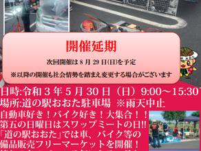 5月30日(日)「スワップミート」開催延期について