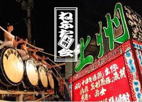 「上州ねぷた会」によるお囃子(おはやし)演奏開催
