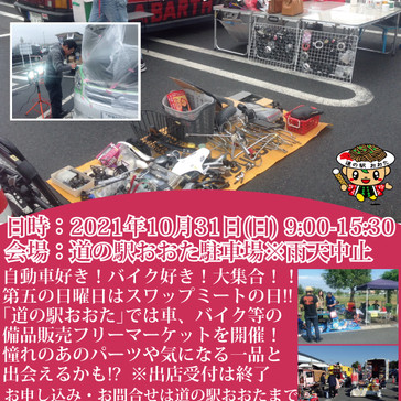 10月31日(日)スワップミート開催!!