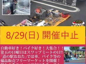 8月29日(日)「スワップミート」開催中止のお知らせ
