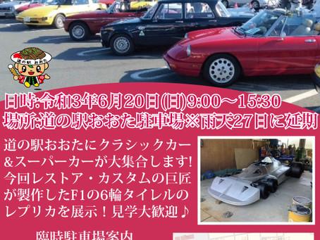 6月20日(日)はサンブレフェスタ!!