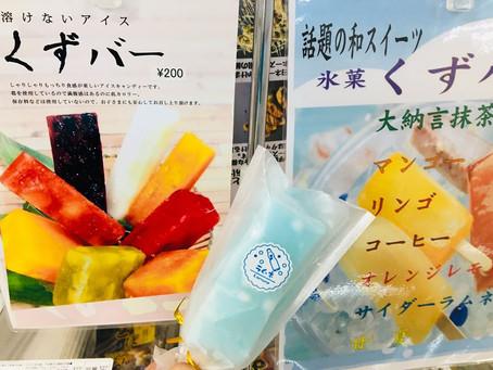 新商品の氷菓「くずバー」のご紹介