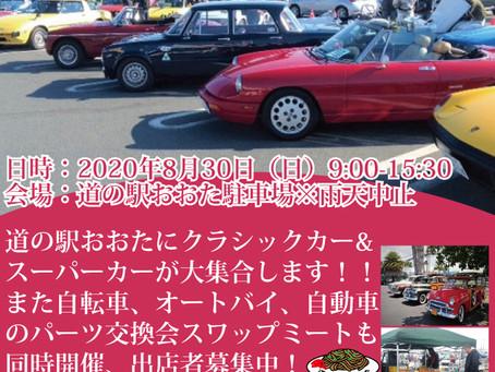 8月30日(日)はサンブレフェスタ!!