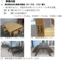 太田市の木材利用・普及啓発活動について