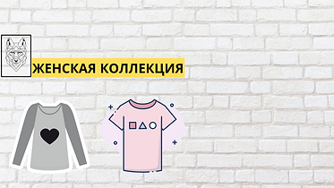 Женская коллекция , женские товары , интернет магазин freedom