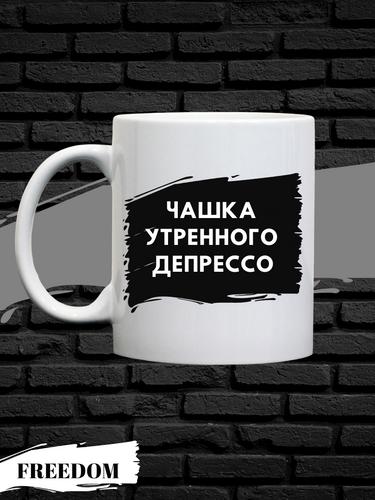 ЧАШКА УТРЕННОГО ДЕПРЕССО.png